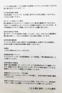 コロナ取り組み.jpg