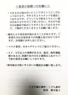 コロナ3.jpg