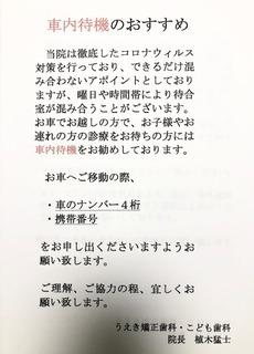 コロナ4.jpg