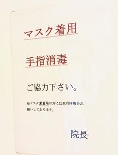 マスク張り紙.jpg